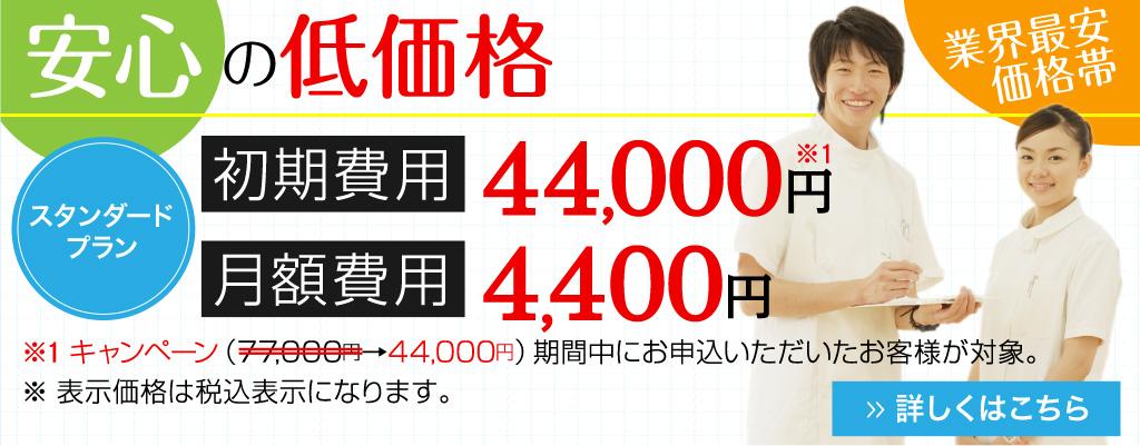 安心の低価格 初期費用44000円 月額費用4000円