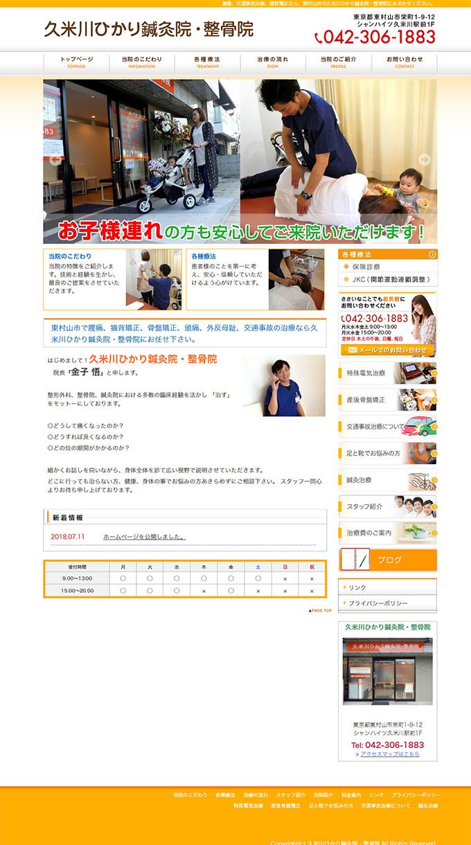 FireShot-Capture-57---久米川ひかり鍼灸院・整骨院|東村山市、腰痛、交通事故、猫背矯正、整骨院---https___www.kumegawa-hikari.com_